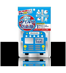 Блокатор вирусов портативный Air Doctor (Япония)